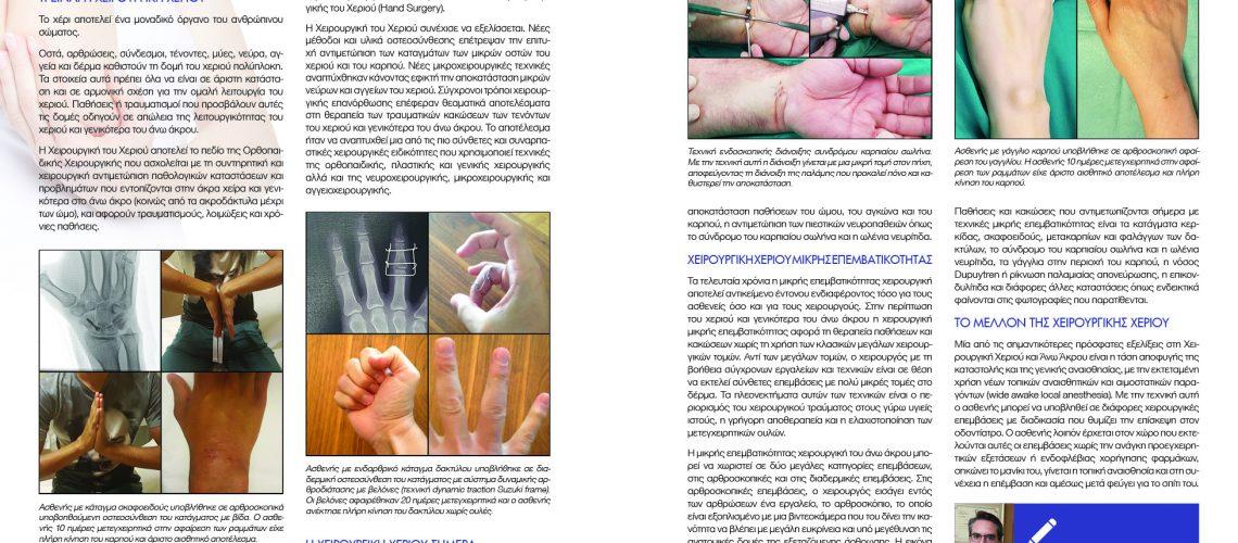 HAND SURGERY_2019_ΞΕΝΑΓΟΣ